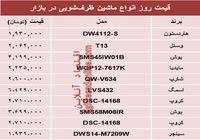 نرخ انواع ماشینهای ظرفشویی در بازار تهران؟ +جدول