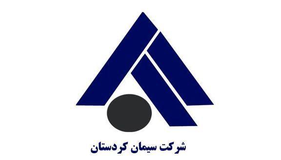 سیمان کردستان