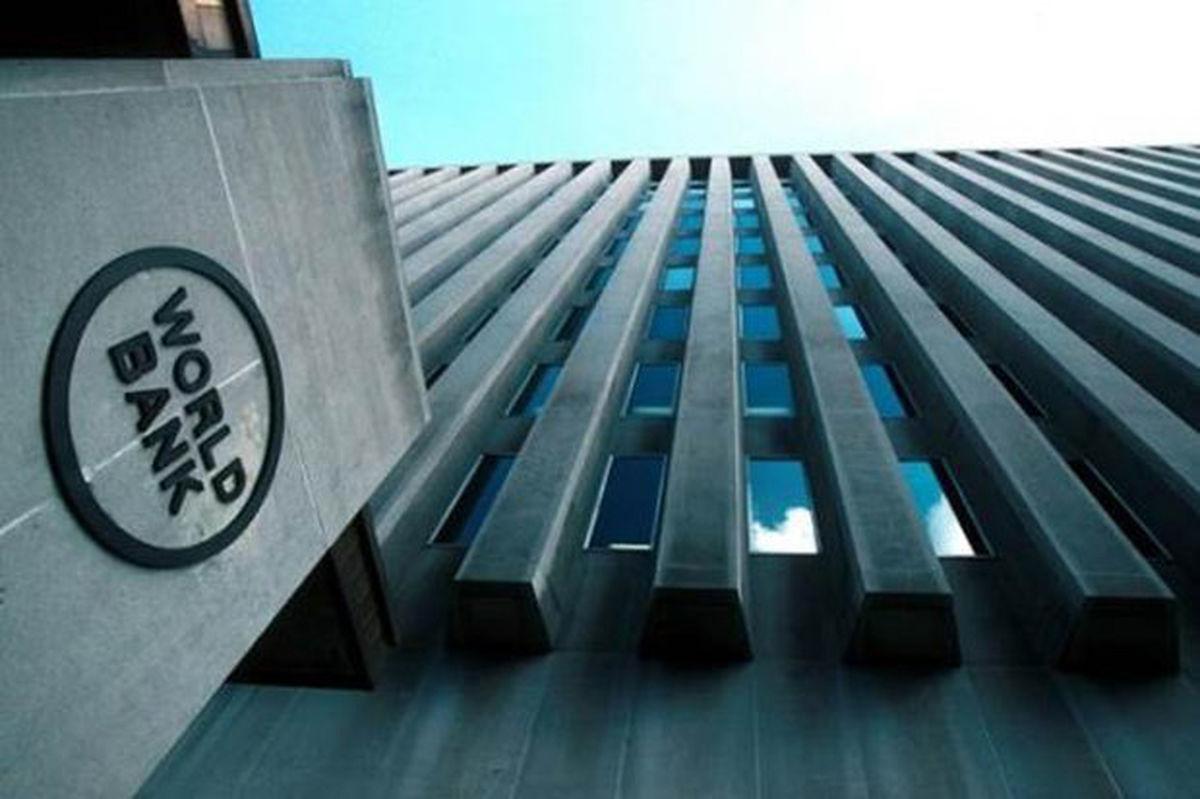 سیاسیکاری بانک جهانی