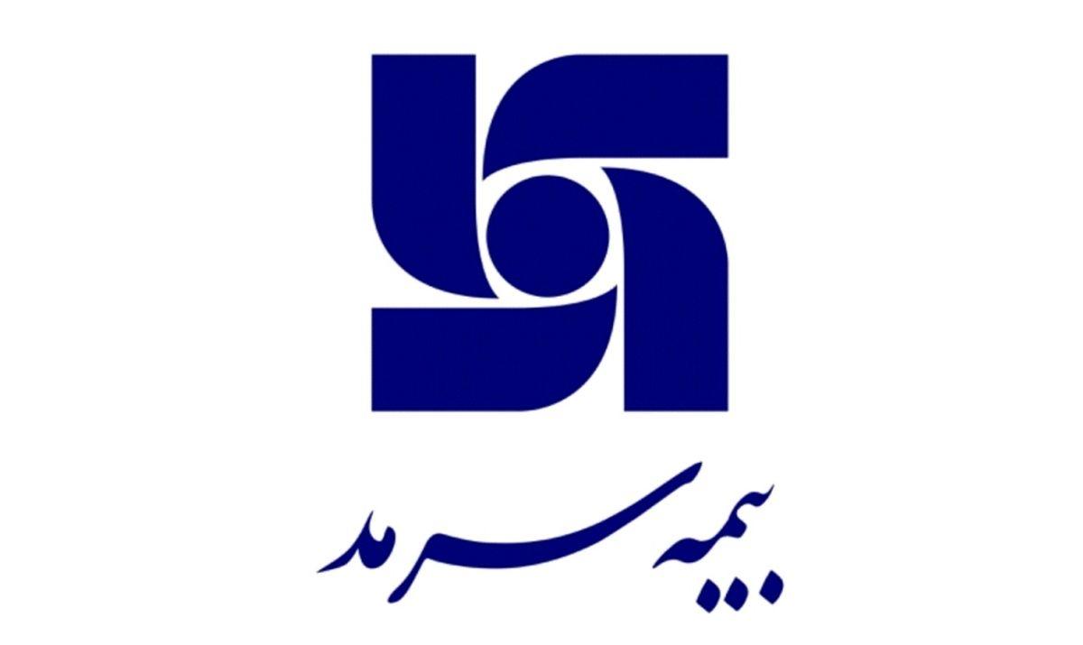 پذیرش بیمه سرمد در بازار دوم فرابورس ایران