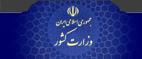اطلاعیه وزارت کشور درباره حوادث اخیر کازرون