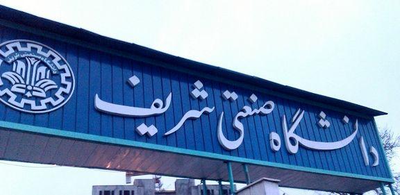 دانشجویان شریف هم بیانیه انتخاباتی دادند/ دفاع از سیاستهای اقتصادی دولت یازدهم