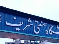 ۵ دانشگاه ایران در جمع ۹۱۶ دانشگاه برتر دنیا