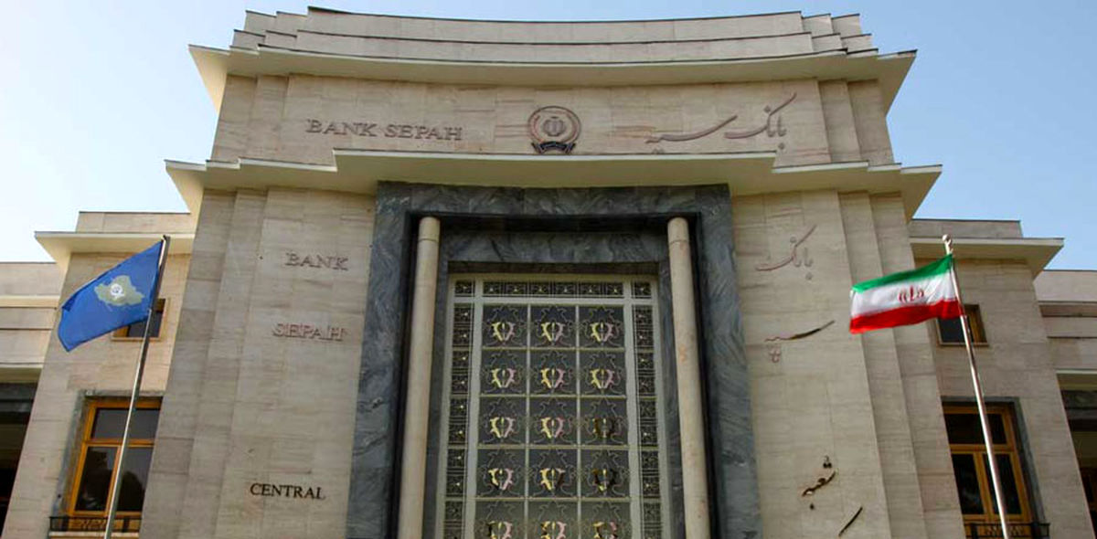 تداوم ارائه خدمات بانکهای ادغامی توسط بانک سپه