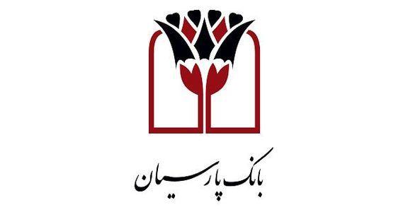 تمدید مهلت شرکت در قرعهکشی صندوق قرضالحسنه بانک پارسیان