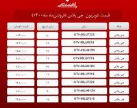 قیمت تلویزیون جی پلاس /۱۴فروردینماه