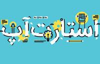 استارتآپهای ایرانی در تحریمها درخشیدند