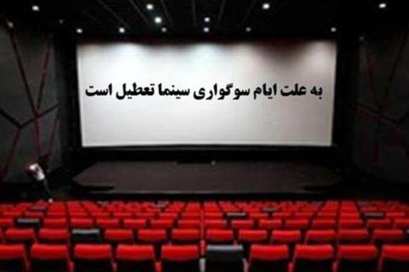 سینماهای سراسر کشور تعطیل شد