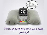 اعطای تسهیلات به دارندگان پایانههای فروشگاهی بانک ایران زمین