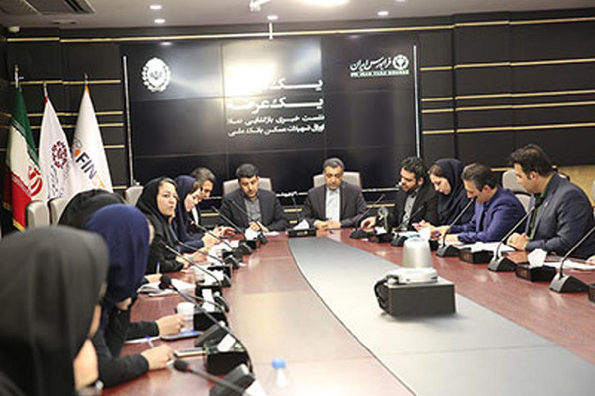 گشایش نماد اوراق تسهیلات مسکن بانک ملی ایران در فرابورس