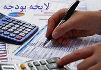 منابع لایحه بودجه ۱۴۰۰غیرواقعی است