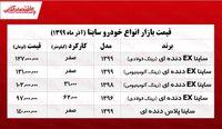 قیمت جدید ساینا در تهران +جدول
