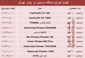نرخ انواع تردمیل در بازار تهران چند؟ +جدول