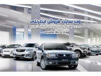 تمدید مهلت واریز وجه خودروهای پیش فروش ایران خودرو