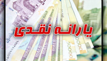 ۴ میلیون و ۵۵۰ هزار تومان؛ مجموع پرداختی به یارانه بگیران