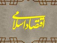 آیا اقتصاد اسلامی وجود دارد؟