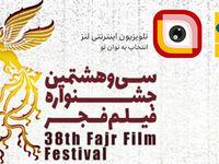 کاربران «لنز»، ۲۶میلیون دقیقه برنامههای جشنواره فجر را تماشا کردند