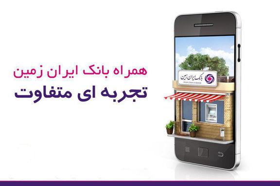 نسخه جدید ios همراه بانک ایران زمین
