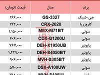 قیمت سیستم صوتی و تصویری خودرو در بازار؟ +جدول