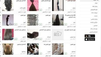 خرید و فروش موی زنان در آرایشگاههای زنانه قانونی است به یک شرط