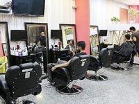 آرایشگاهها همچنان باید تعطیل باشند/ پلمپ در انتظار آرایشگاههای متخلف