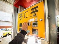 مشکل کارتهای سوخت جدید چیست؟