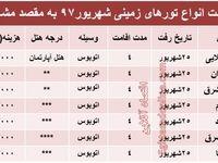 قیمت تور زمینی مشهد در شهریور97 +جدول