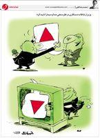 دستکاری آرای مردمی در تلویزیون از این زاویه! (کاریکاتور)