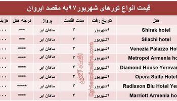 هزینه سفر به ایروان در شهریورماه ۹۷ +جدول