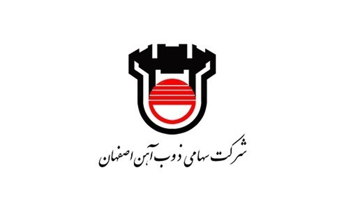 سهامداران ذوب بخوانند (۹۹/۷/۲۳)/ ادامه روند نزولی سهام  ذوب آهن اصفهان