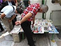 درآمد دکههای مطبوعاتی تهران از ۵ تا ۵۰میلیون تومان