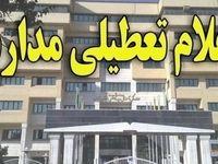 مدارس سیستان و بلوچستان تا یکشنبه هفته آینده تعطیل شد
