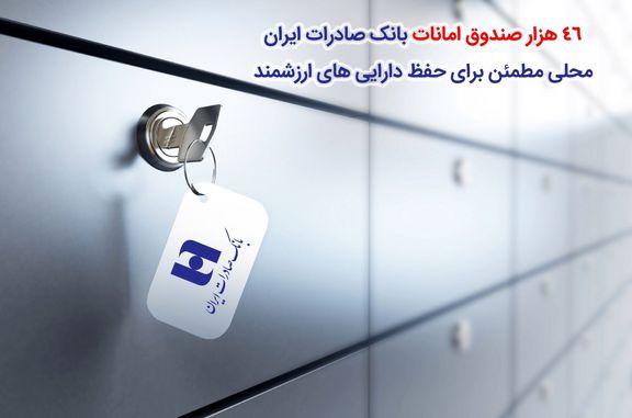٤٦ هزار صندوق امانات بانک صادرات ایران، محلی مطمئن برای حفظ داراییهای ارزشمند