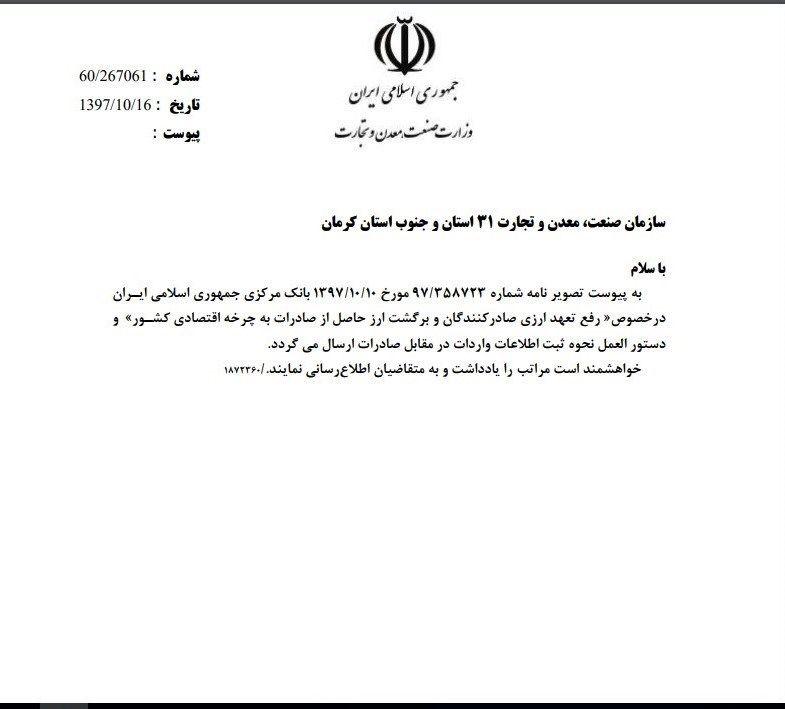 پایگاه خبری آرمان اقتصادی voU5qrnaqVAb بخشنامه برگشت ارز صادراتی به استان ها ابلاغ شد +سند