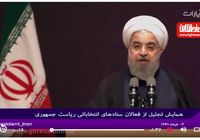 روحانی: برای پیشرفت ایران همه دست به دست هم بدهیم +فیلم