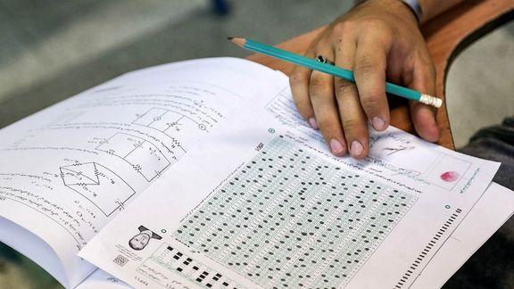 ثبتنام آزمون کارشناسی ارشد98 از فردا آغاز میشود