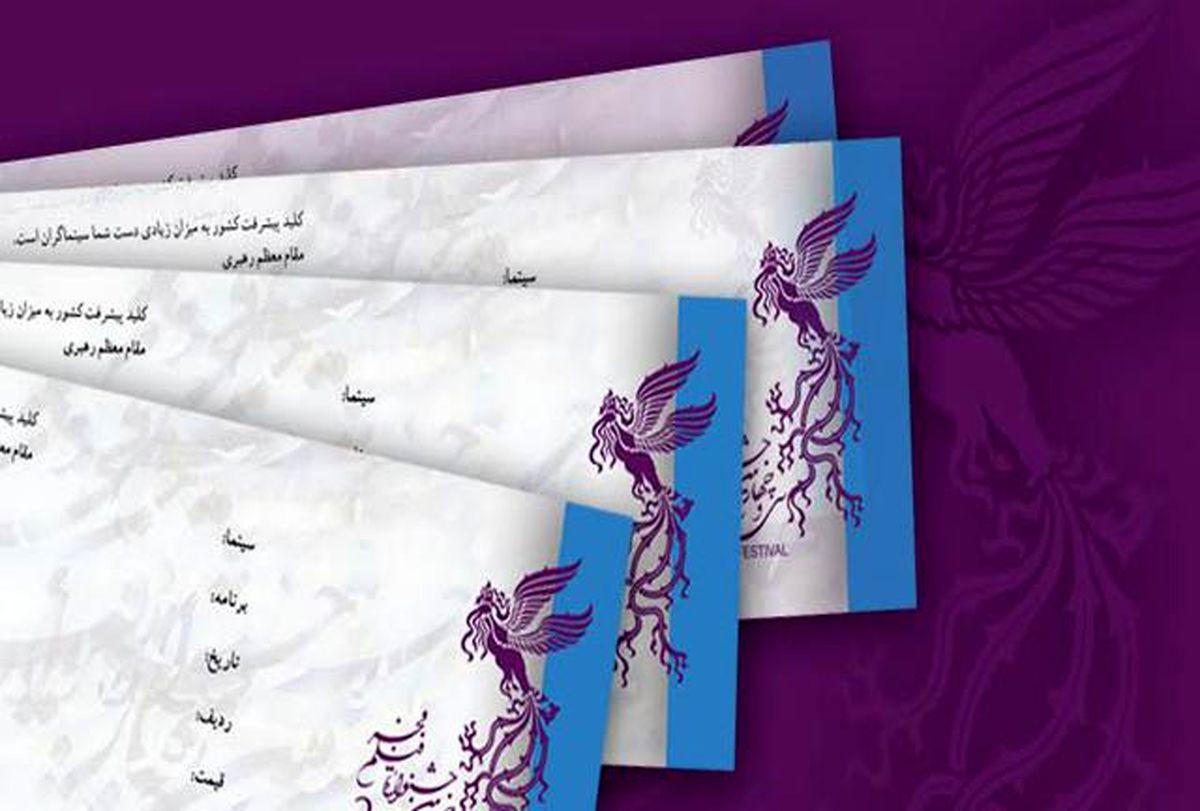 ۵۰ درصد ظرفیت سینماهای جشنواره فجر پیش فروش شد