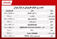 قیمتترین انواع جارو برقی در بازار تهران؟ +جدول