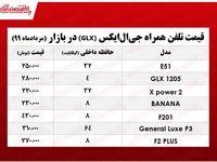 موبایل جیالایکس چند؟ +جدول