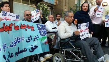 انتقاد وزیر رفاه از اجرا نشدن قانون استخدام معلولان