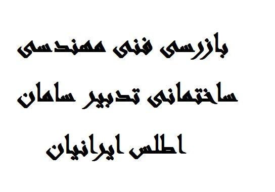 بازرسی فنی مهندسی ساختمانی تدبیر سامان اطلس ایرانیان