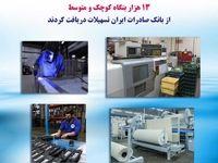 ١٣هزار بنگاه کوچک و متوسط از بانک صادرات ایران تسهیلات دریافت کردند