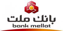 مشارکت مدیران و کارکنان بانک ملت در رزمایش کمک مؤمنانه با بازخرید مرخصی