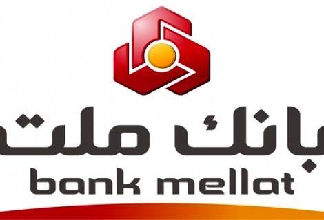 قطعی موقت خدمات غیرحضوری بانک ملت در بامداد روزهای ۲۹و ۳۰شهریور