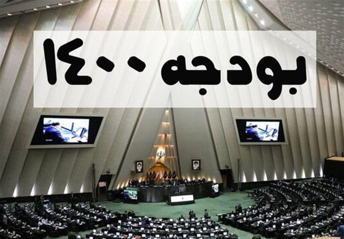 جداول قانون بودجه۱۴۰۰ به دولت ابلاغ شد