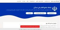 سامانه ثبتنام مسکن ملی از دسترس خارج شد