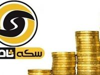 پرداخت مطالبات مالباختگان سکه ثامن آغاز شد