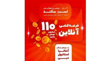 جذابترین قرعهکشی گردشگری ایران در همایش بزرگ لستسکند