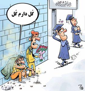 دستهگل جدید دانشجویان کشور! (کاریکاتور)
