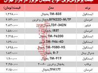 مظنه انواع یخچال فریزر دربازار تهران؟ +جدول